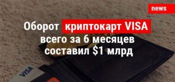 Оборот криптокарт VISA всего за 6 месяцев составил $1 млрд.