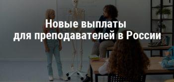 Новые выплаты для преподавателей в России