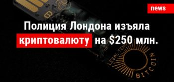 Полиция Лондона изъяла криптовалюту на общую сумму в $250 млн.