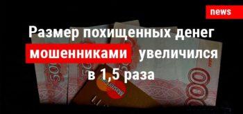 Размер денежных средств, похищенных злоумышленниками со счетов, увеличился в 1,5 раза