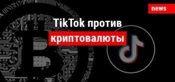 TikTok против криптовалюты