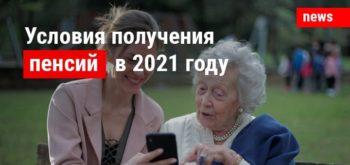Условия получения пенсий в 2021 году