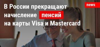 В России прекращают начисление пенсий на карты Visa и Mastercard