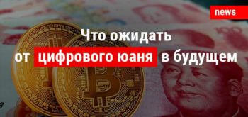 Что ожидать от цифрового юаня в будущем