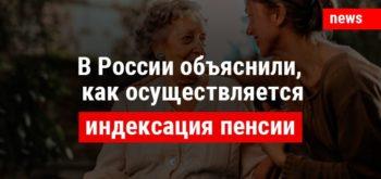 В России объяснили, как осуществляется индексация пенсии