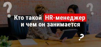Кто такой HR-менеджер и чем он занимается