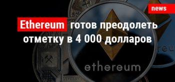 Ethereum готов преодолеть отметку в 4000 долларов