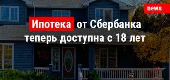 Ипотека от Сбербанка теперь доступна с 18 лет