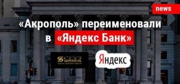 «Акрополь» переименовали в «Яндекс Банк»